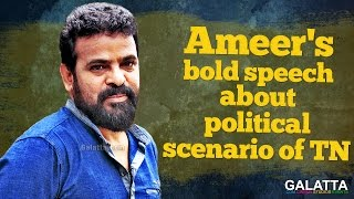 Ameers Bold Speech About Political Scenario Of TN