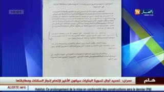 حكومة: تمديد آجال قانون 08-15 المتعلق بشهادة مطابقة البيانات