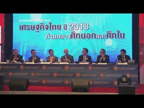 ENGINEER DINNER TALK - เศรษฐกิจไทย ปี 2018 ท่ามกลางศึกนอกและศึกใน - ธันวาคม 2560