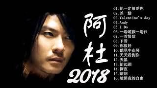 lagu mandarin masa lalu by Adu - 阿杜 - 2018