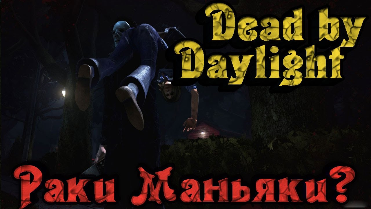 Dead by Daylight - РАКИ МАНЬЯКИ
