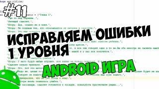 Создание игр для Android: 11. Исправляем ошибки при создании первого уровня