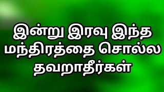 இன்று இரவு சொல்லவேண்டிய மந்திரம்.23/7/2021.பௌர்ணமி.