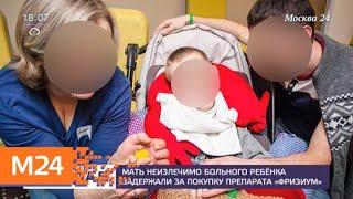 Мать неизлечимо больного ребенка рассказала об инциденте с задержанием - Москва 24