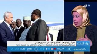 وراء الحدث - خبيرة:  زيارة نتنياهو إلى تشاد اختراق خطير لتحقيق مصالح سياسية بالمنطقة الإفريقية