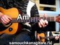 Бутырка Шарик Тональность Аm Как играть на гитаре песню mp3
