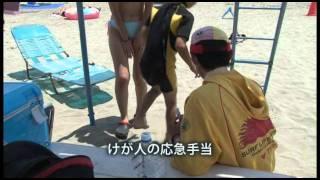 大洗サンビーチ・ライフセーバーが安全を守る