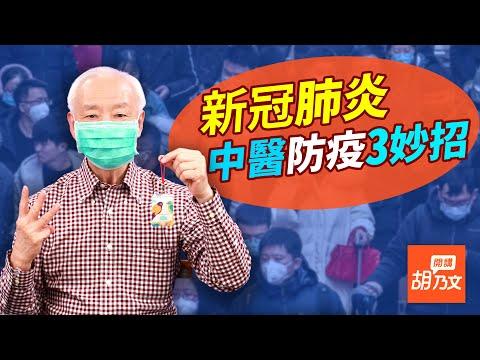 武漢肺炎可以治癒嗎?提升免疫力是關鍵,中醫教您防疫3招!!!|胡乃文開講17| 名醫談養生
