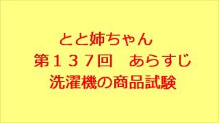とと姉ちゃん ネタバレ 第137回 ⇒ http://kazshin.com/?p=3624 連続...