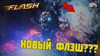 ФИНИШНАЯ ЧЕРТА [Обзор 23 серии 3 сезона сериала Флэш] Новый Флэш ??? / CW the Flash