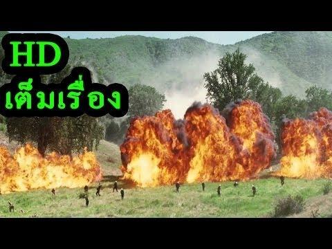 หนังสงครามมันส์ๆ!! #เรียกพวกข้าว่าวีะบุรุษ# เต็มเรื่อง HD