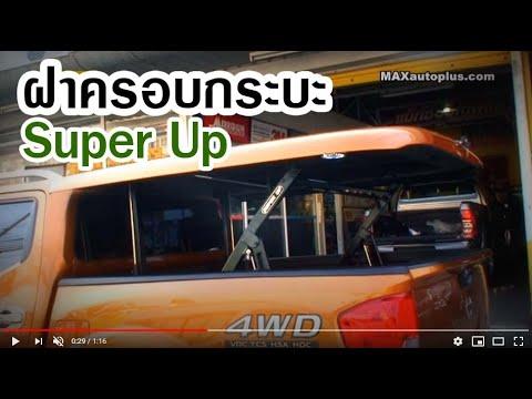 NISSAN NAVARA 2015 ติดตั้งฝาครอบกระบะ Super Up Deck Cover