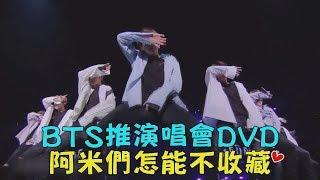 【世界彈帥炸❤】BTS推演唱會DVD 阿米們能不收藏嗎~?!