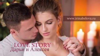 Фотосессия Love Story (feat.бьянка