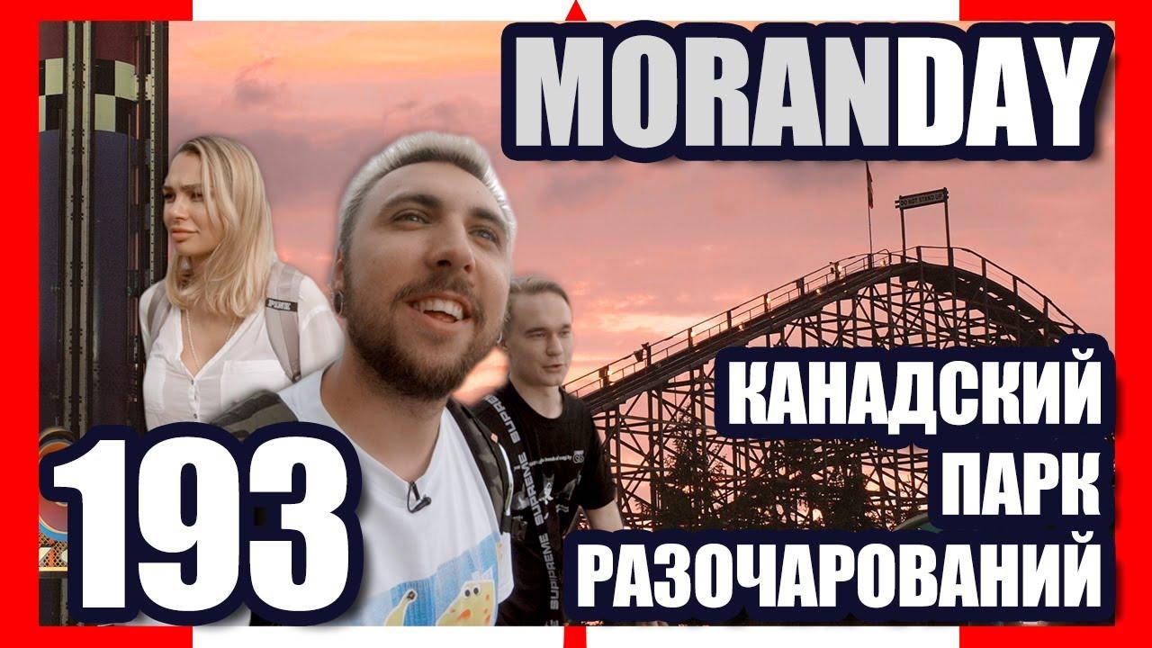 🇨🇦 Moran Day 193 - КАНАДСКИЙ ПАРК РАЗОЧАРОВАНИЙ