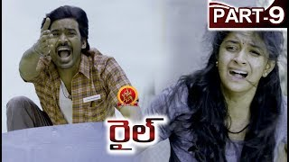 Rail Full Movie Part 9 - 2018 Telugu Full Movies - Dhanush, Keerthy Suresh - Prabhu Solomon
