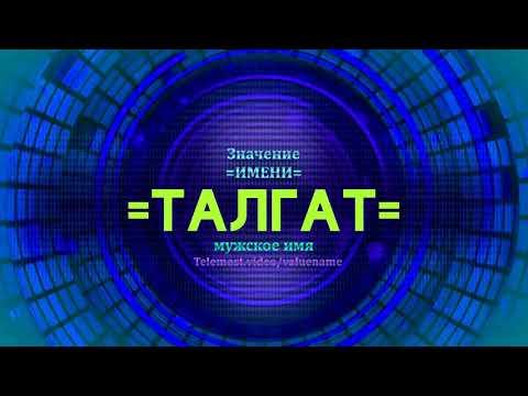 Значение имени Талгат - Тайна имени