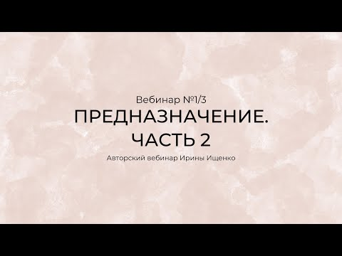 """Вебинар """"Предназначение - код судьбы! Часть 1"""