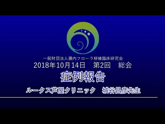 「うつ」症例発表 第2回総会 城谷昌彦先生