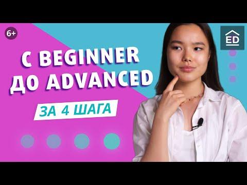 Как выучить английский язык с нуля? [Полезные советы]