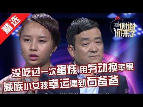 【NEW】《谢谢你来了》20171211:特殊的学校,亲切的校长,还有特殊的称呼;藏族姑娘十年的感恩!【重庆卫视官方频道】