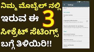 ಆಂಡ್ರಾಯ್ಡ್ ಮೊಬೈಲ್ ನಲ್ಲಿ ಇರುವ TOP 3 ಸೀಕ್ರೆಟ್ ಸೆಟ್ಟಿಂಗ್ಸ್!Top 3 Android Hidden Secret Setting|Kannada