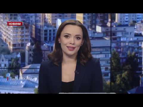 Випуск новин за 9:00: Перемога України в Гаазі