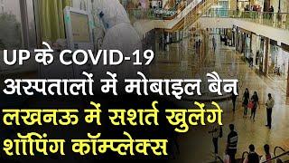 UP के COVID-19 अस्पतालों में मोबाइल बैन, लखनऊ में सशर्त खुलेंगे शॉपिंग कॉम्प्लेक्स