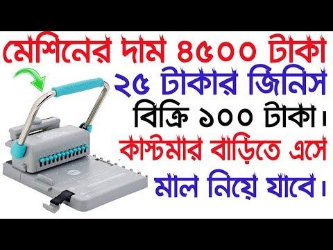 ২৫ টাকার জিনিস বিক্রি ১০০ টাকা || Business idea in bangla || Low invest big Profit business