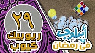حلقة 29: ريوبيك كيوب | حل الألغاز في الحياة | أسلوب في رمضان rubik s cube