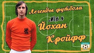 Легенды Футбола: Йохан Кройфф