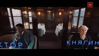 Убийство в Восточном экспрессе (2017) русский трейлер