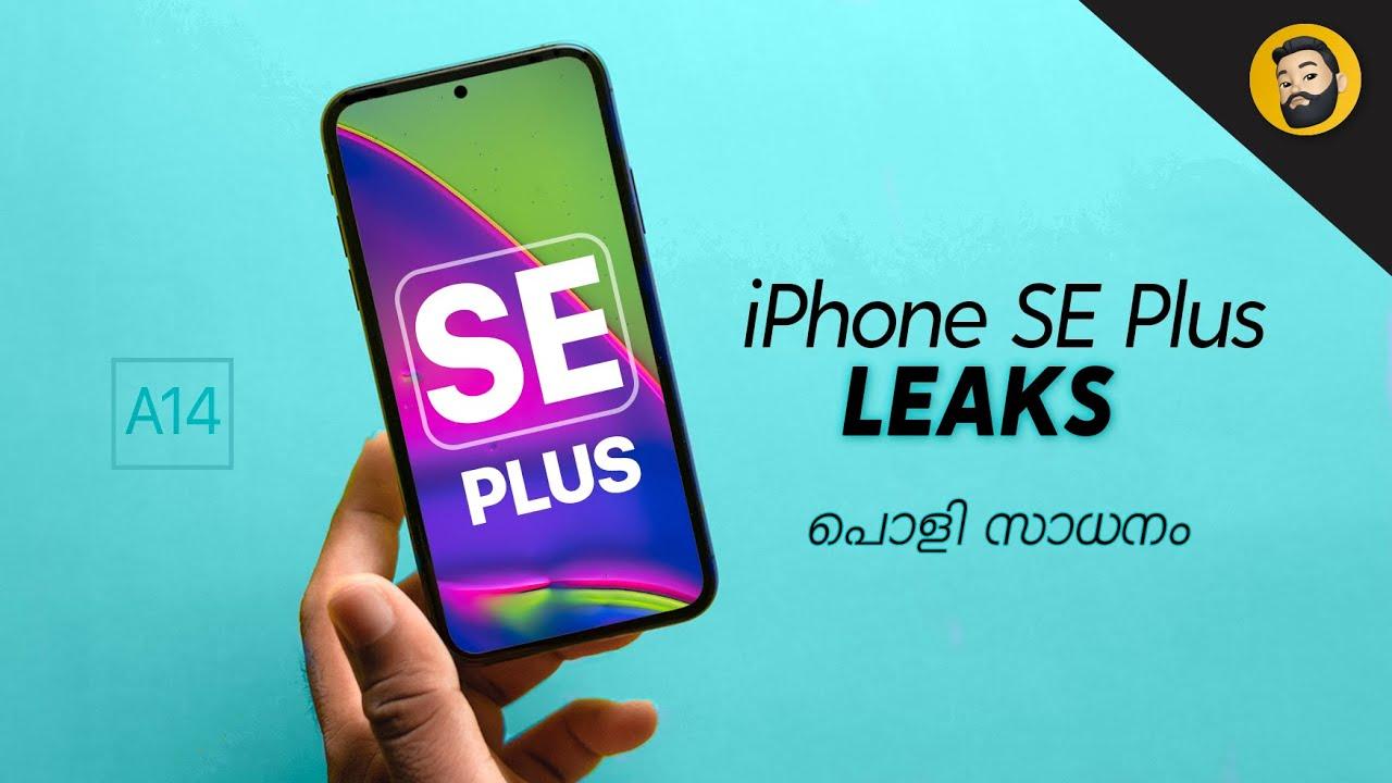 iPhone SE Plus LEAKS!- in Malayalam