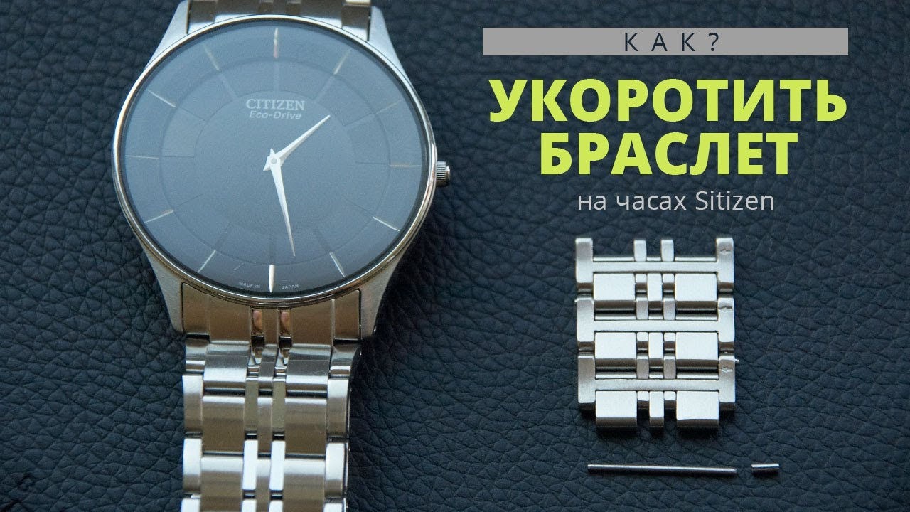 Как укоротить железные наручные часы ральф лорен часы купить