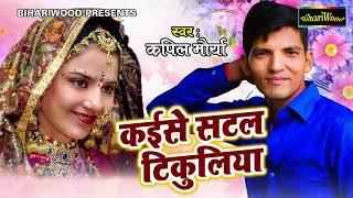 Kaise Satal Tikuliya - सटल टिकुलिया गालिया में - Bhojpuri New Song - Kapil Mourya