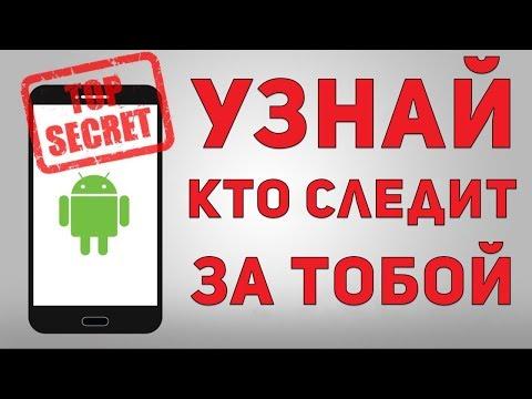 Секретные коды для андроида