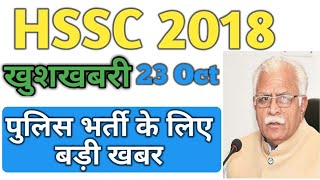Haryana police बड़ी खुशखबरी, HSSC New update, हरियाणा पुलिस Registration date Regarding, Hindi