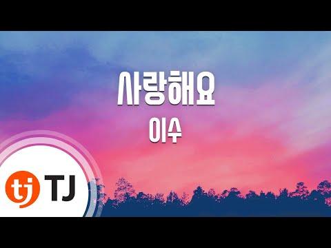 [TJ노래방] 사랑해요 - 이수 (ISU) / TJ Karaoke