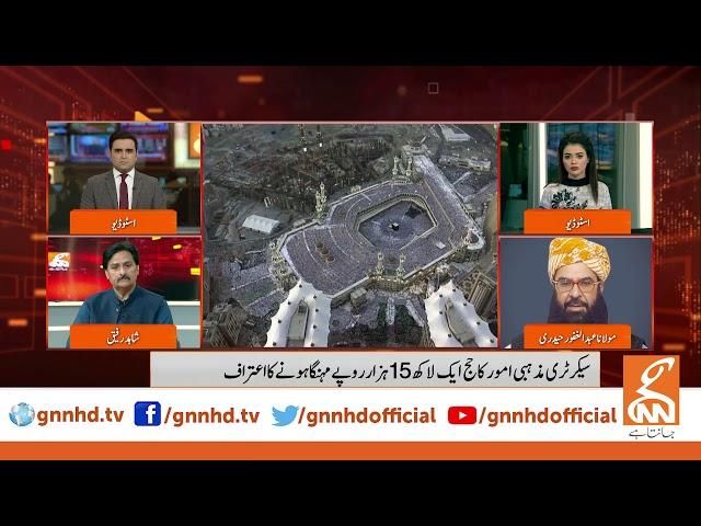 Abdul Ghafoor Haideri asks Imran Khan govt for cheaper Hajj l 24 Jan 2020