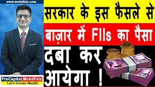 सरकार के फैसले से बाज़ार में FIIs का पैसा | Latest Share Market News | Latest Stock Market News