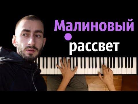 Эндшпиль – Малиновый рассвет ● на пианино | Piano Cover ● ᴴᴰ