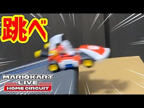 マリオカート ライブ ホームサーキット】遊び方やコースのセット方法 ...