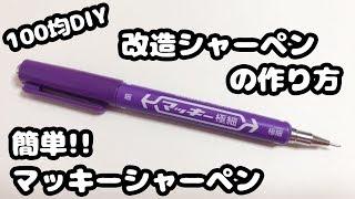 【100均DIY】簡単!!マッキーシャーペンの作り方紹介♪【ダイソー・改造文房具】How to make mechanical pencil thumbnail