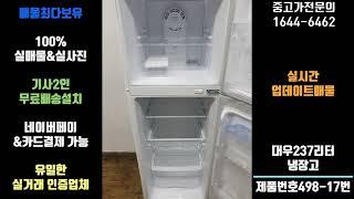 중고냉장고 양문형냉장고 스탠드김치냉장고  소개 11월2…