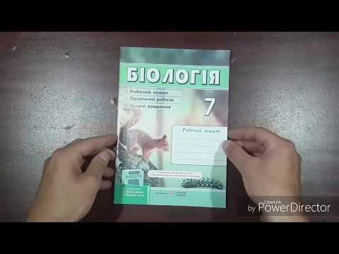 7 клас. Біологія. Робочий зошит до Остапченко. Мечник. ПІП