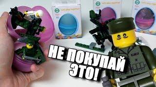 УЖАСНЫЕ 'ЛЕГО' ЯЙЦА - НЕ ПОКУПАТЬ!