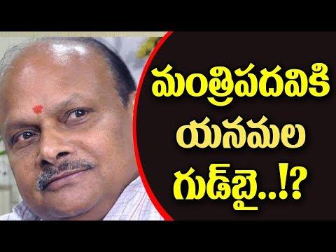మంత్రిపదవికి రాజీనామా చేయనున్న యనమల రామకృష్ణుడు..?| Yanamala Ramakrishnudu to Resign Minister Post.?