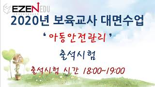EZEN_아동안전관리_0920(1)