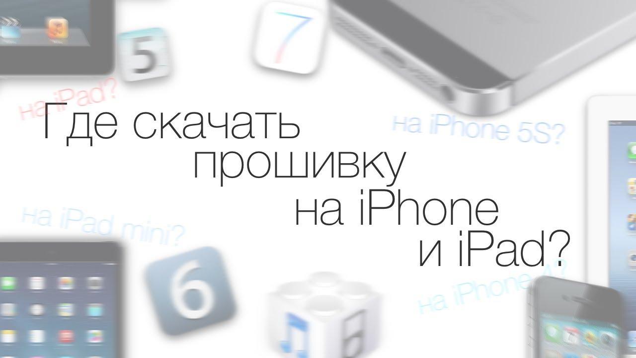 Где скачать прошивку на iPhone или iPad? - YouTube