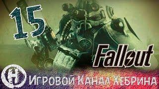 Прохождение Fallout 3 - Часть 15 (Мемориал Джефферсона)(Полное прохождение Fallout 3 погрузит вас в широко известный мир пост ядерного апокалипсиса. В лице главного..., 2013-11-11T18:42:10.000Z)